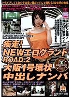 (150ergd002)[ERGD-002] 疾走!NEWエログランドROAD.2 大阪1号環状中出しナンパ ダウンロード