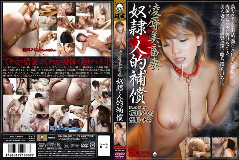 人妻、桜田さくら(松井さくら)出演の騎乗位無料熟女動画像。凌辱美畜妻 奴隷・人的補償