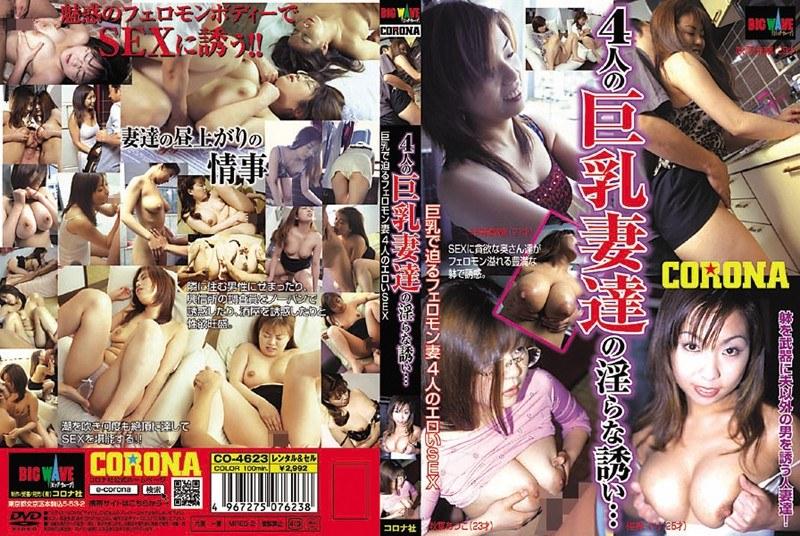 巨乳の人妻、相楽マリ出演のsex無料熟女動画像。4人の巨乳妻達の淫らな誘い… 巨乳で迫るフェロモン妻4人のエロいSEX