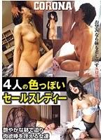 4人の色っぽいセールスレディー 艶やかな躰で迫り肉欲棒を咥える女達