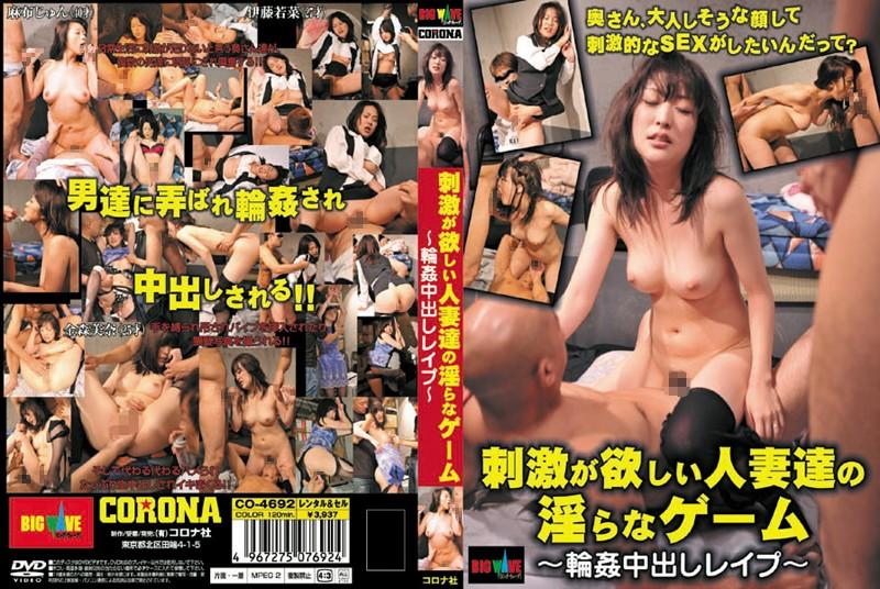 人妻、金森美奈出演の中出し無料熟女動画像。刺激が欲しい人妻達の淫らなゲーム ~輪姦中出しレイプ~