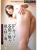(151co04697)[CO-4697] Fカップの谷間が魅力の舐め好き奥さん!! ダウンロード