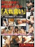 (151co04758)[CO-4758] SEX大好き!!肉食系女子10人「入れ食い」 ダウンロード