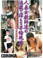 (151co04759)[CO-4759] 人妻女教師達の過激で淫らな不倫現場 ダウンロード