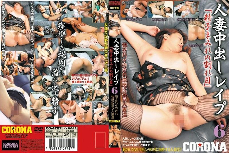 人妻、新村まり子出演の中出し無料熟女動画像。人妻中出しレイプ 6 「精子まみれの割れ目」