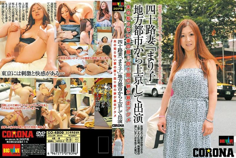 四十路の熟女、新村まり子出演のアクメ無料動画像。四十路妻「まり子」地方都市から上京して出演 夫の知らない妻の顔!