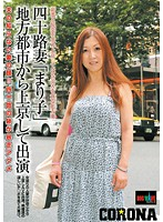 「四十路妻「まり子」地方都市から上京して出演 夫の知らない妻の顔!!四十路の躰が暴走アクメ」のパッケージ画像