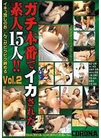 「ガチ本番でイカされた素人15人!! Vol.2 イキっ放しのお○んこがピクピク締める」のパッケージ画像