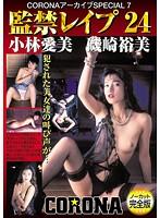 「CORONAアーカイブSPECIAL 7 監禁レイプ24 小林愛美 磯崎裕美」のパッケージ画像