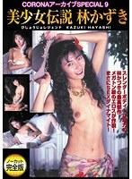 (151dc00006)[DC-006] CORONAアーカイブSPECIAL 9 美少女伝説 林かずき ダウンロード