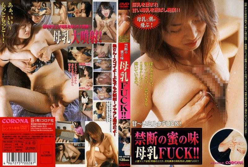 巨乳の人妻、新田利恵出演の絶頂無料熟女動画像。禁断の蜜の味 母乳FUCK!