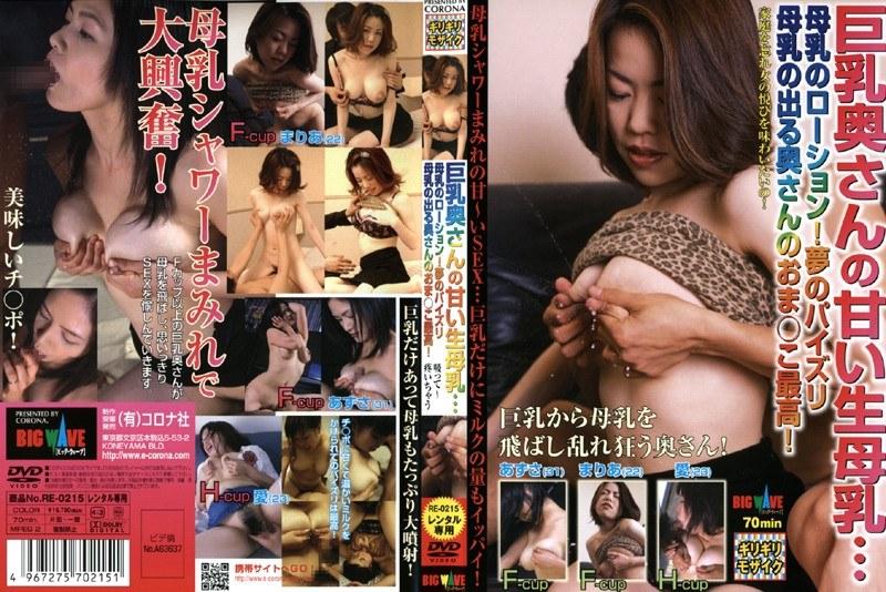 Fカップの人妻の母乳無料熟女動画像。巨乳奥さんの甘い生母乳… 母乳のローション!