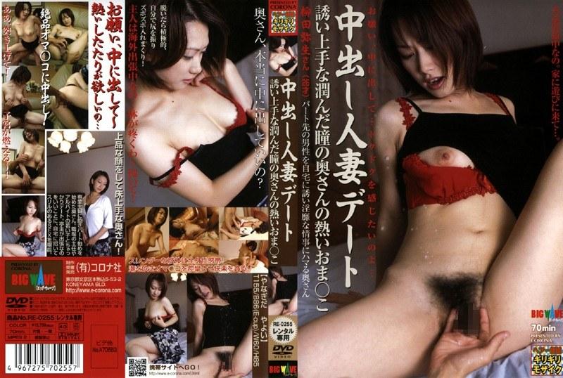 【パート主婦動画】自宅にて、巨乳の人妻、柳田やよい出演のsex無料熟女動画像。中出し人妻デート 誘い上手な潤んだ瞳の奥さんの熱いおま○こ