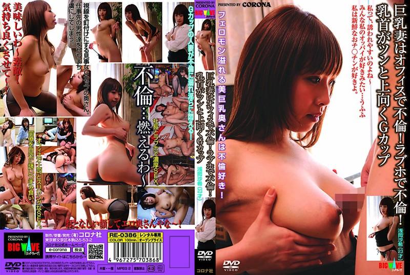 オフィスにて、巨乳の同僚、浅岡沙希(浅岡沙季)出演のクンニ無料熟女動画像。巨乳妻はオフィスで不倫!