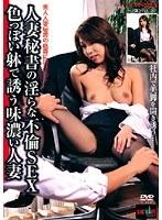 人妻秘書の淫らな不倫SEX 色っぽい躰で誘う味濃い人妻