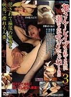 (151re00432)[RE-432] 奥さん!レイプされてるのに潮なんか吹いてんじゃね〜!!3 犯されて極限の恥辱と快楽に痺れる人妻 ダウンロード