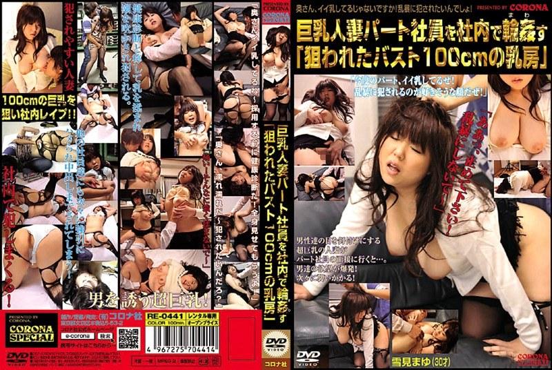 バスにて、巨乳の人妻、雪見まゆ出演の潮吹き無料jyukujyo動画像。巨乳人妻パート社員を社内で輪姦す「狙われたバスト100cmの乳房」