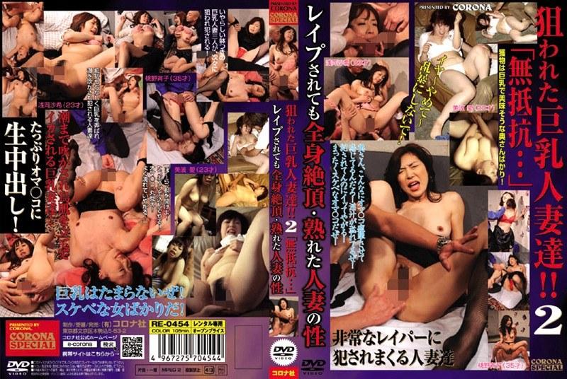 Hカップの人妻、浅岡沙希(浅岡沙季)出演の中出し無料熟女動画像。狙われた巨乳人妻達!