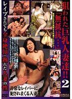 狙われた巨乳人妻達!!2「無抵抗…」レイプされても全身絶頂・熟れた人妻の性 ダウンロード