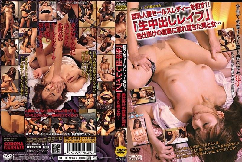 巨乳の人妻、山科澪出演のレイプ無料熟女動画像。巨乳人妻セールスレディーを犯す!