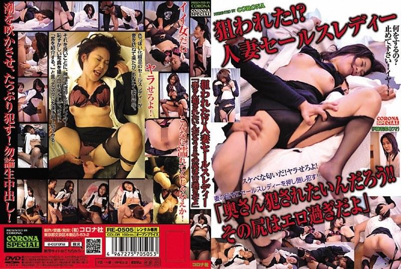 パンストの人妻、伊藤若菜出演の中出し無料熟女動画像。狙われた!