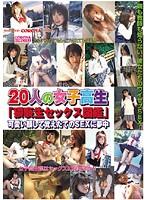 (151re00508)[RE-508] 20人の女子校生「猥褻生セックス図鑑」可愛い顔して覚えたてのSEXに夢中 ダウンロード