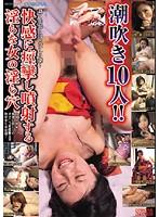 (151re00520)[RE-520] 潮吹き10人!!快感に痙攣し噴射する淫らな女の淫ら穴 ダウンロード