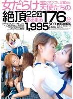 (15ald04)[ALD-004] 女だらけ 同性のマンコに目覚めた天使たちの絶頂22回まるまる176分 ダウンロード