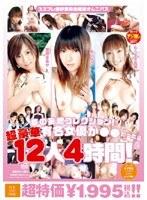 (15ald44)[ALD-044] 夢の妄想コレクション! 超豪華有名女優が●●だったら ダウンロード