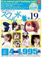 (15ald69)[ALD-069] かわいぃおま○こシリーズ スクール水着編 ダウンロード