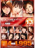 「超人気エロ女優コレクション 年明け早々勃起しまくり4時間!」のパッケージ画像