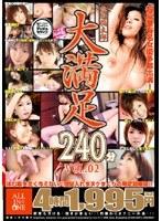 厳選桃太郎 大満足240分 vol.02 ダウンロード