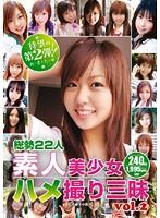 素人美少女ハメ撮り三昧 Vol.2 ダウンロード