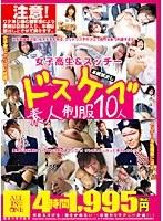 「ドスケベ素人制服10人 女子校生&スッチー」のパッケージ画像