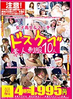 (15ald146)[ALD-146] ドスケベ素人制服10人 女子校生&スッチー ダウンロード