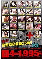「潜入!!変態猥褻病棟25時!!」のパッケージ画像
