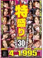 特盛り Vol.02 ダウンロード