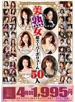 美熟女 超スーパーボリューム50人