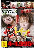 「激レイプ!! 素人娘暴力レイプ」のパッケージ画像