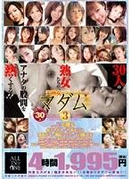 美熟女マダム3 スーパーボリューム30人! ダウンロード