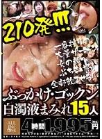 ぶっかけ・ゴックン白濁液まみれ15人210発!!!