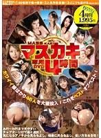 マスカキ専用DVD4時間 ダウンロード