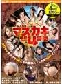 マスカキ専用DVD4時間