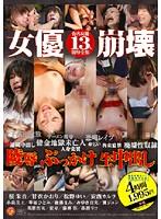 (15ald00258)[ALD-258] 女優崩壊 陵辱 ぶっかけ 生中出し 13人 ダウンロード