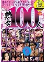 (15ald00267)[ALD-267] どスケベ熟女100人 ダウンロード