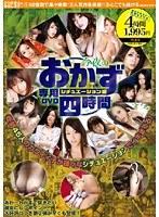「今夜のおかず専用DVD 四時間 シチュエーション編」のパッケージ画像
