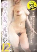 癒しの若妻巨乳温泉12人 ダウンロード