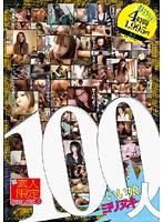 「素人限定3 いい娘ヨリヌキ100人」のパッケージ画像
