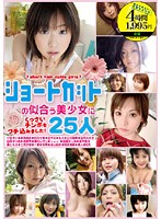 (15ald00305)[ALD-305] ショートカットの似合う美少女にくっさいチンポをブチ込みました! 25人 ダウンロード