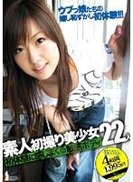 「素人初撮り美少女22人 初体験に感じまくる敏感ボディ」桃太郎映像出版